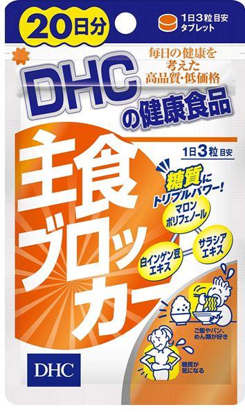 ディー・エイチ・シー-主食ブロッカー