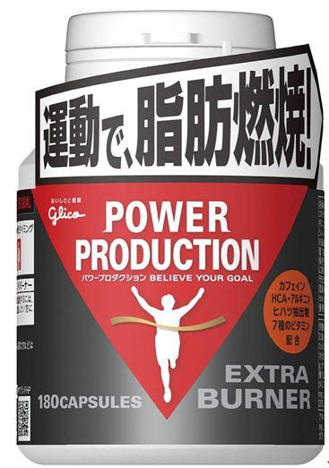 パワープロダクション-エキストラ-バーナー